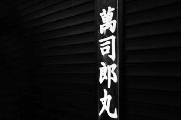 Leuchtschrift in Tokyo in S/W